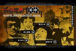 HKFilm100.asia